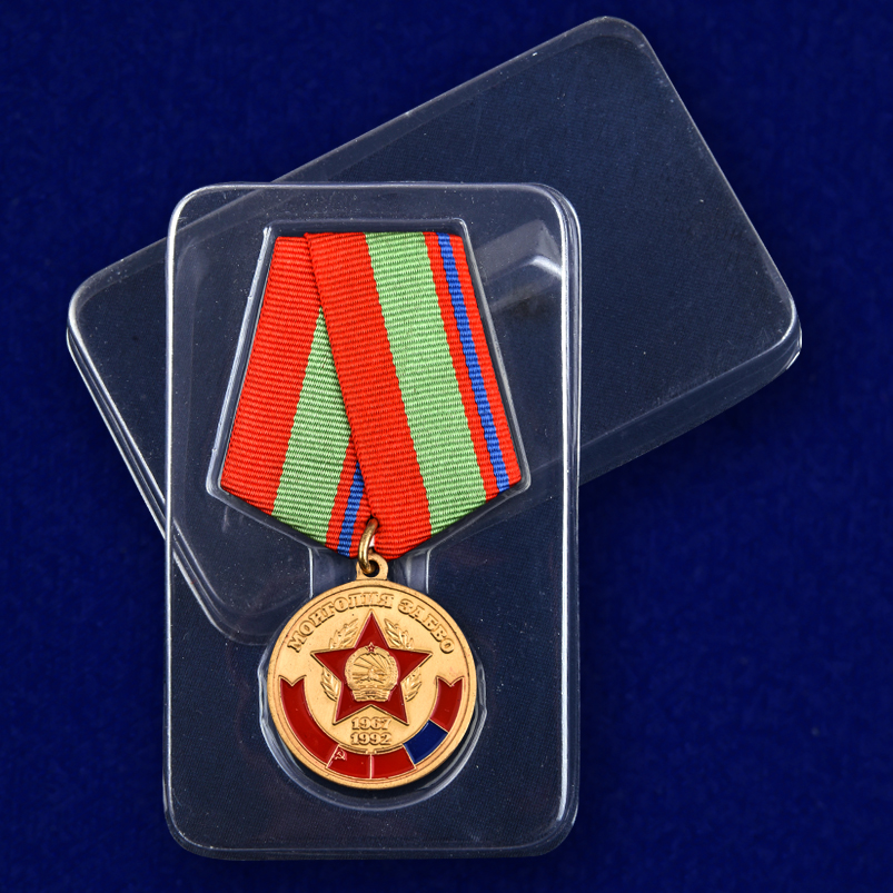 """Медаль """"В память о службе в Монголии. ЗАБВО"""" в футляре"""