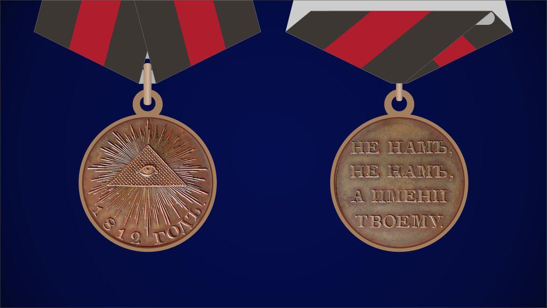 """Медаль """"В память Отечественной войны 1812 года"""". Аверс и реверс (бронза)"""