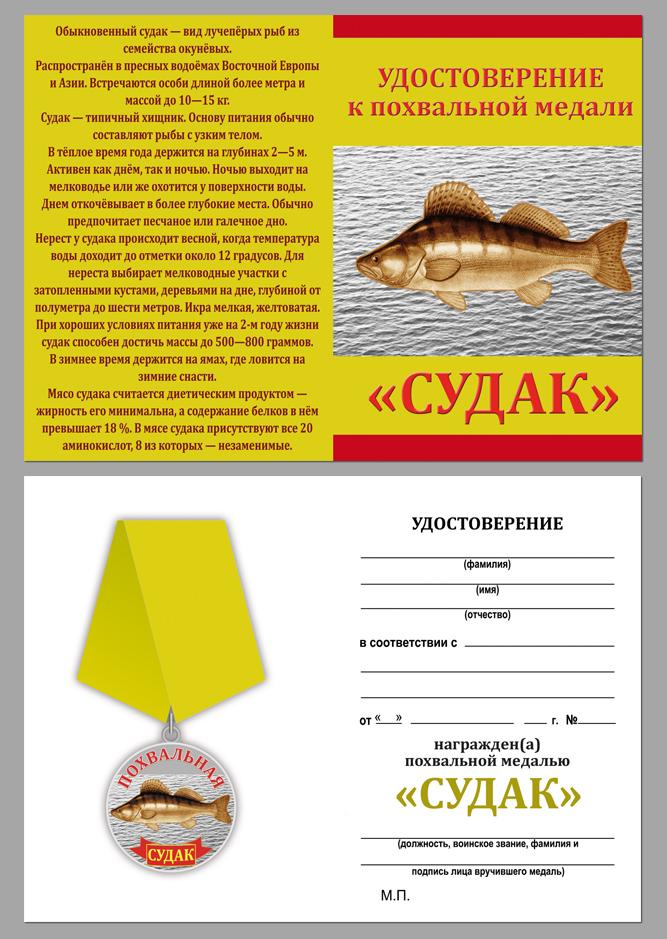 """Удостоверение к медали в подарок рыбаку """"Судак"""" в нарядном футляре из флока бордового цвета"""
