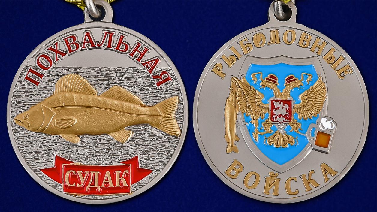 """Медаль в подарок рыбаку """"Судак"""" в нарядном футляре из флока бордового цвета - аверс и реверс"""