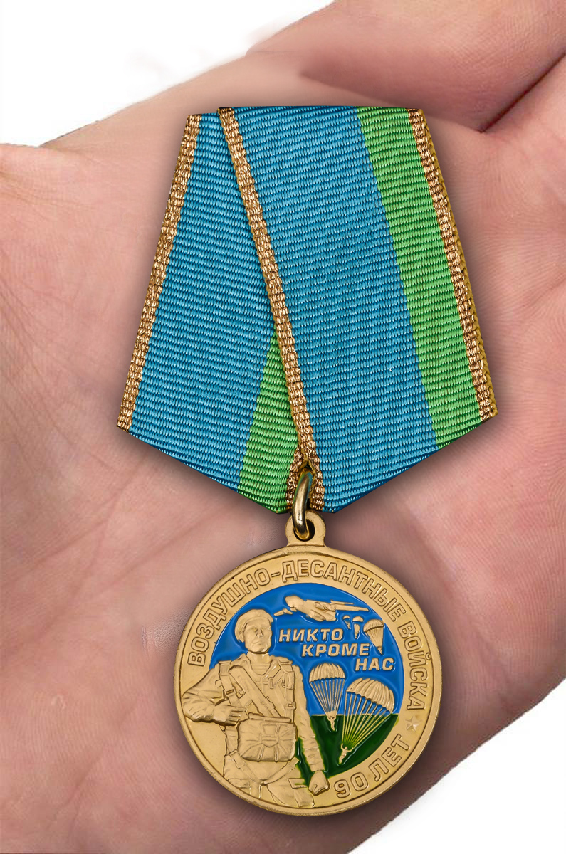 """Медаль """"ВДВ - 90 лет"""""""