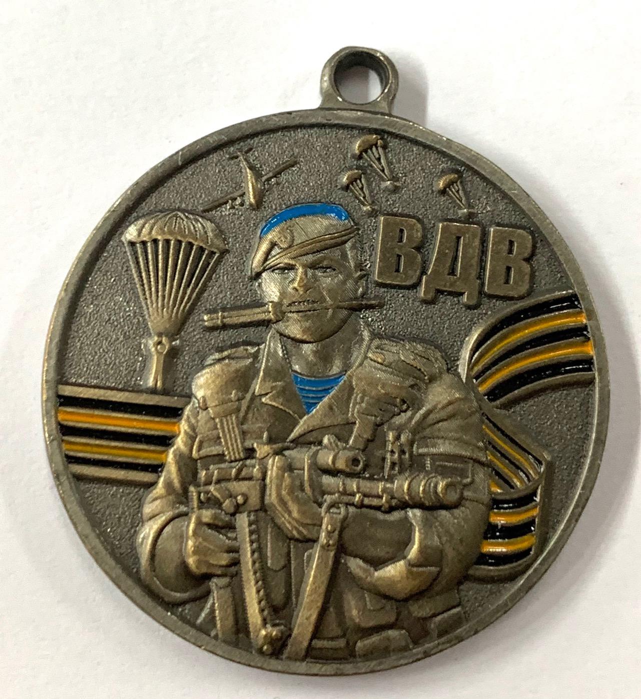 Медаль ВДВ