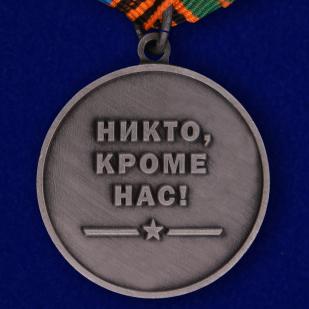 Медаль «ВДВ 85 лет» - оборотная сторона