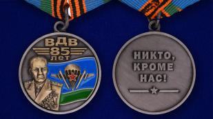 Медаль «ВДВ 85 лет» - аверс и реверс