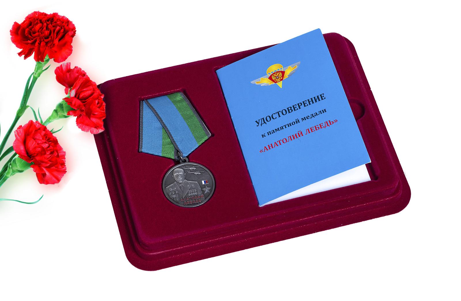 Купить медаль ВДВ Анатолий Лебедь в футляре с удостоверением оптом