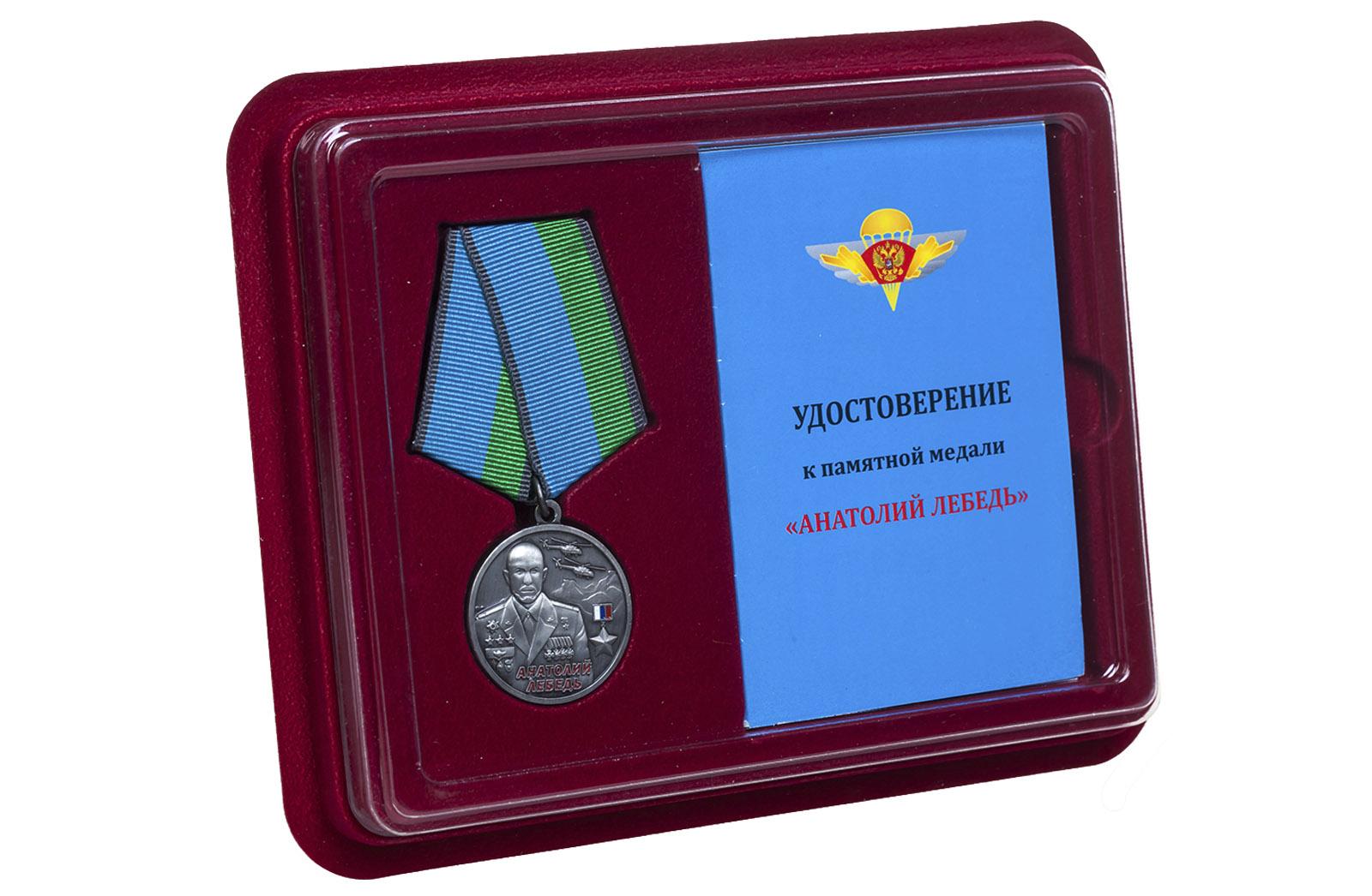 Купить медаль ВДВ Анатолий Лебедь в футляре с удостоверением онлайн