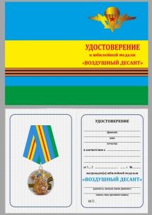 Медаль ВДВ для лучших представителей воздушного десанта на подставке - удостоверение