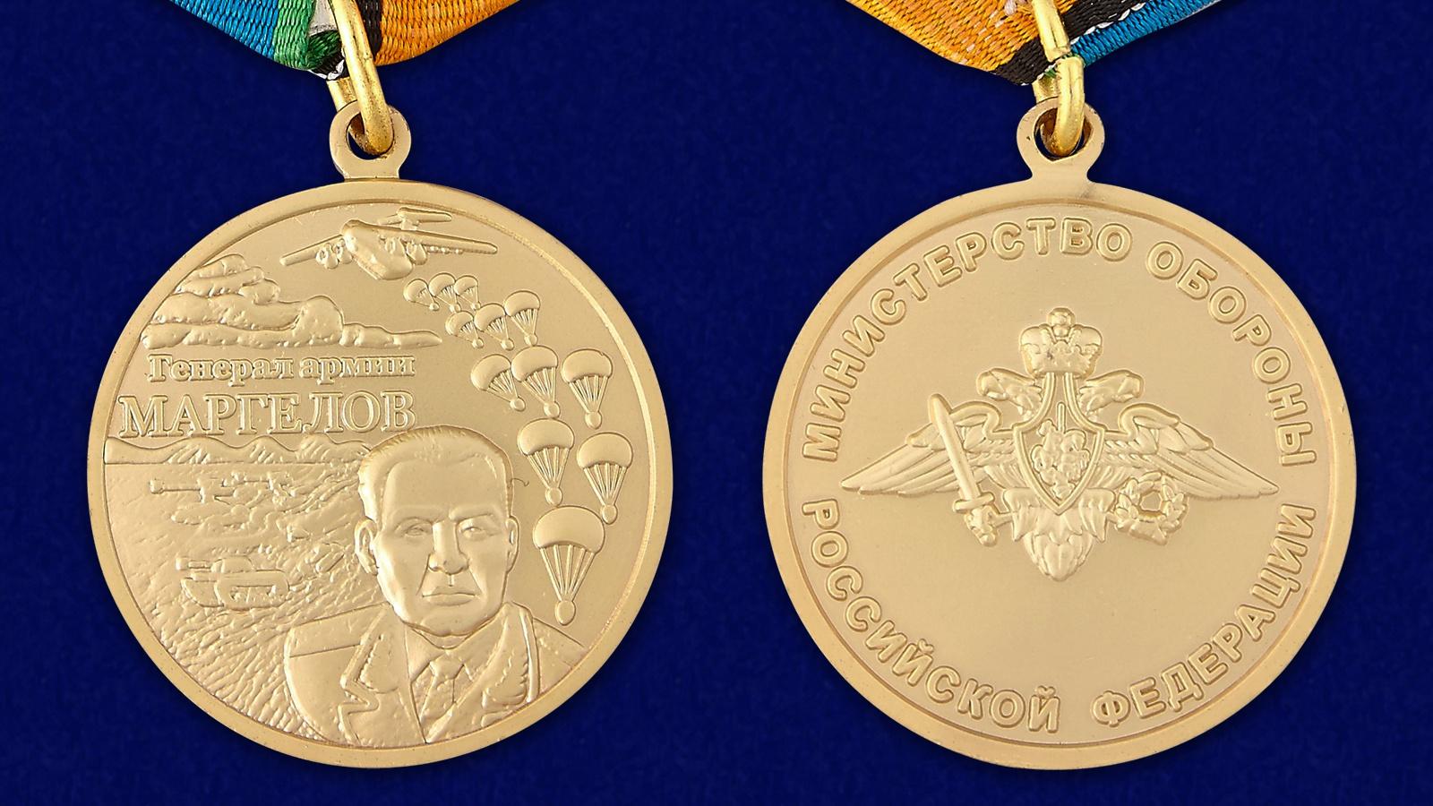 """Медаль ВДВ """"Маргелов В.Ф."""" - аверс и реверс"""
