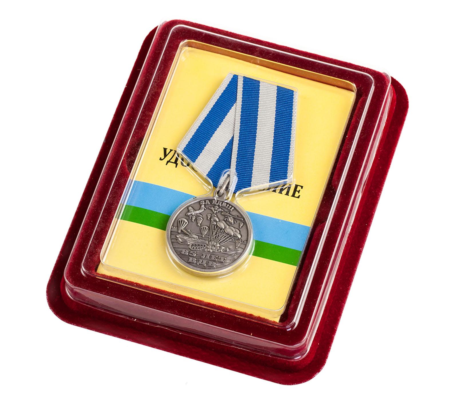 """Медаль ВДВ """"Никто кроме нас"""" в бордовом футляре из флока с пластиковой крышкой"""