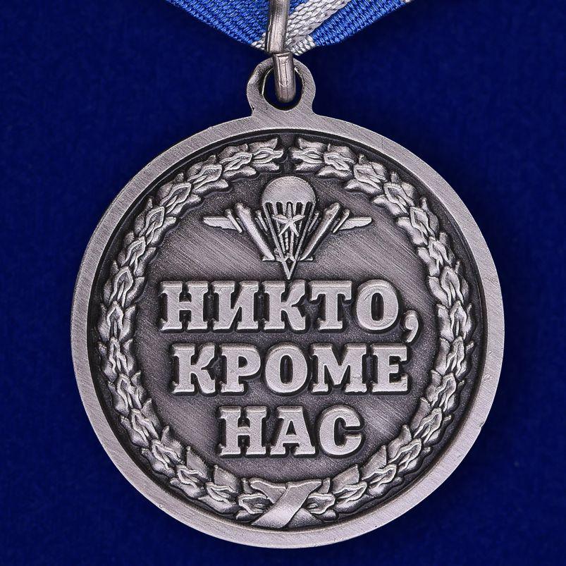 """Медаль ВДВ """"Никто кроме нас"""" в бордовом футляре из флока с пластиковой крышкой - в подарок"""