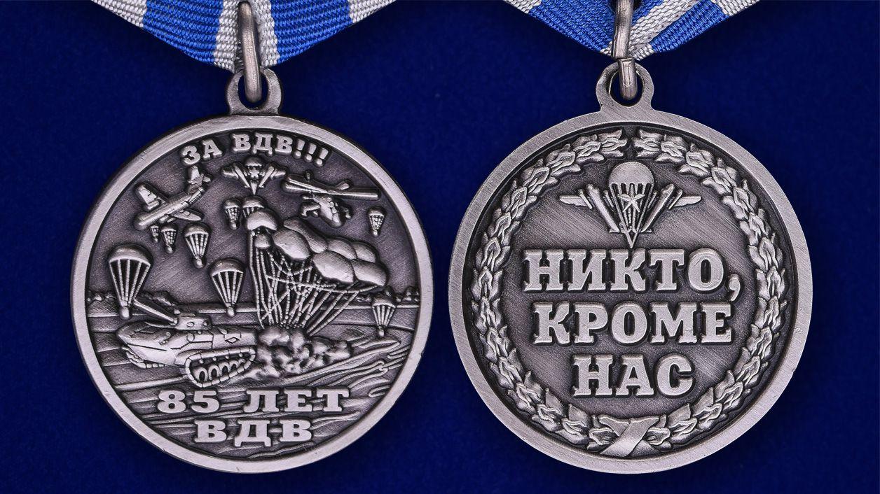 """Медаль ВДВ """"Никто кроме нас"""" в бордовом футляре из флока с пластиковой крышкой - аверс и реверс"""