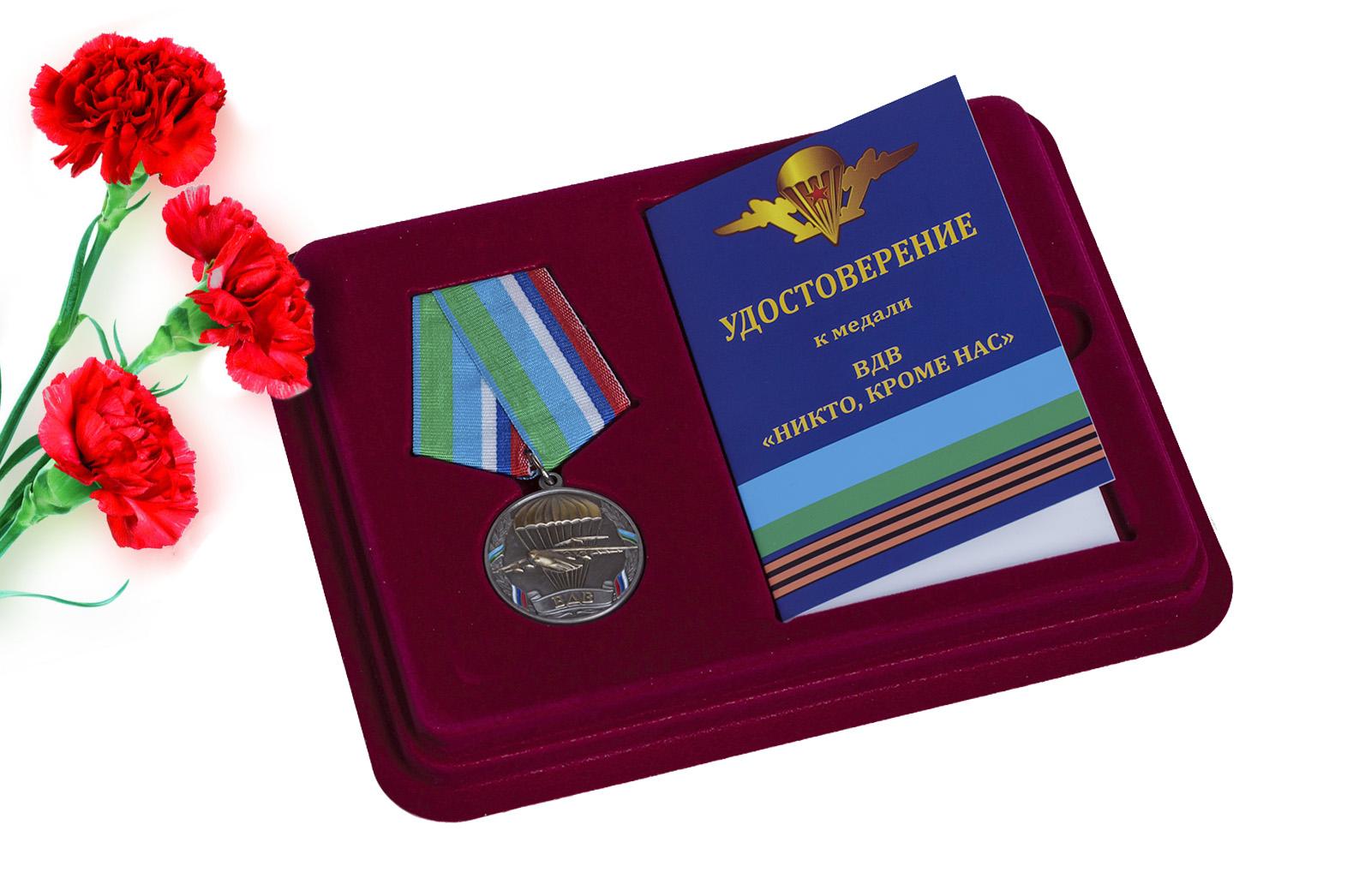 Купить медаль ВДВ Никто, кроме нас в футляре с удостоверением оптом выгодно