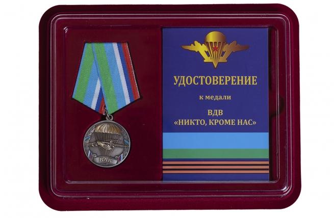Медаль ВДВ Никто, кроме нас в футляре с удостоверением