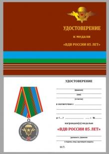 Медаль ВДВ РФ с удостоверением