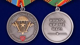 """Медаль """"ВДВ России 85 лет"""" - аверс и реверс"""