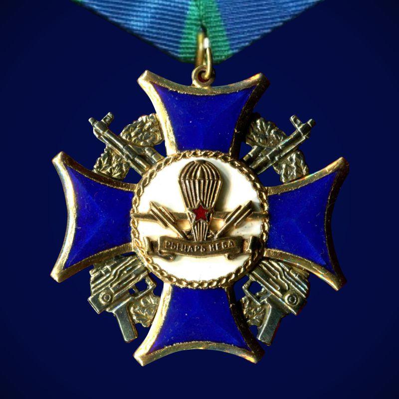 "Медаль ВДВ ""Рыцарь неба"""