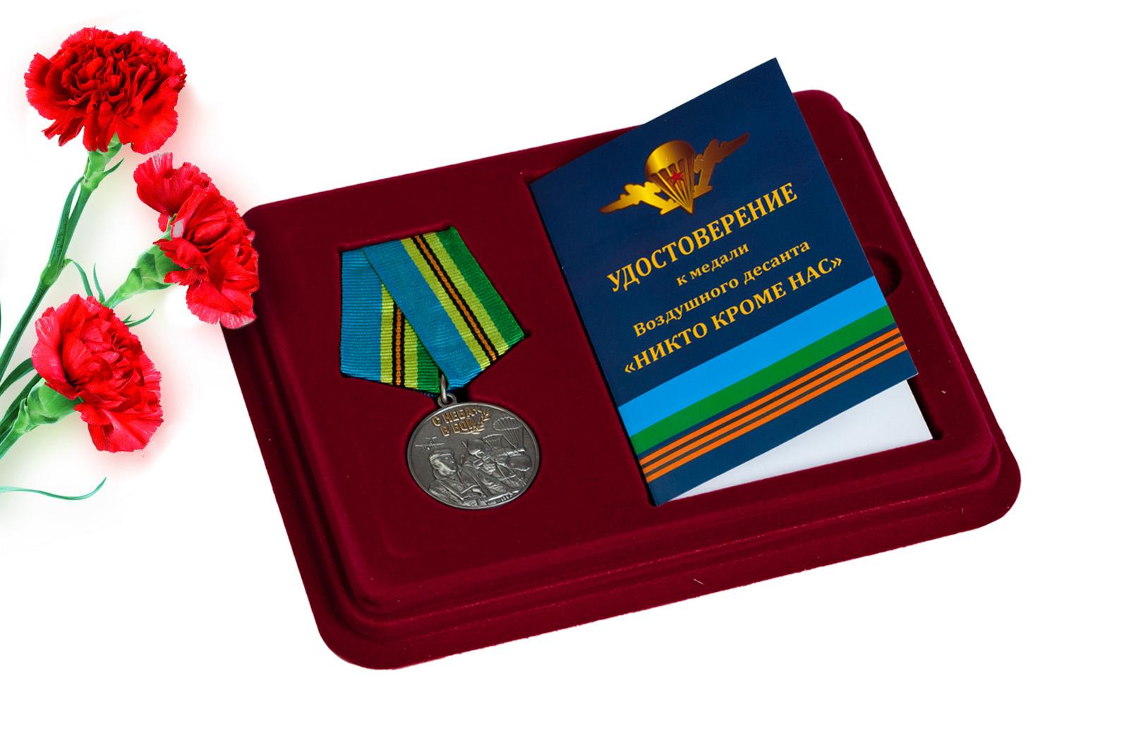 Купить медаль ВДВ С неба в бой с доставкой или самовывозом