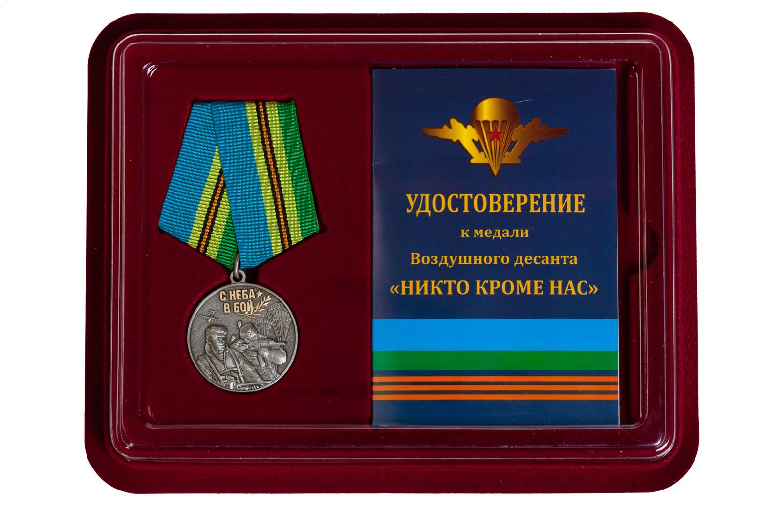 Купить медаль ВДВ С неба в бой по экономичной цене