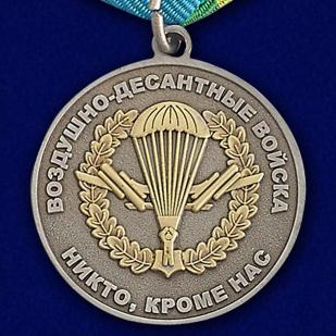 Медаль ВДВ С неба в бой