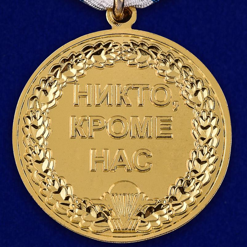 Медаль ВДВ Солдат удачи - оборотная сторона