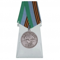 Медаль ВДВ Ветеран серебряная на подставке