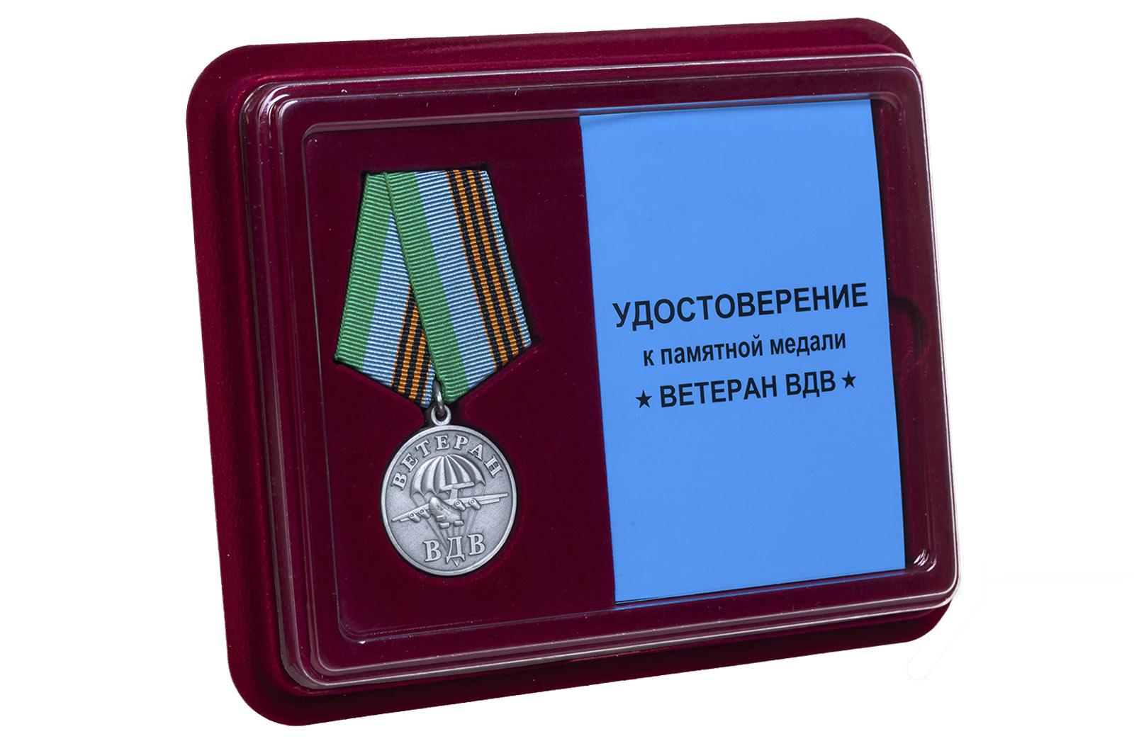 Купить медаль ВДВ Ветеран серебряная в футляре с удостоверением в подарок