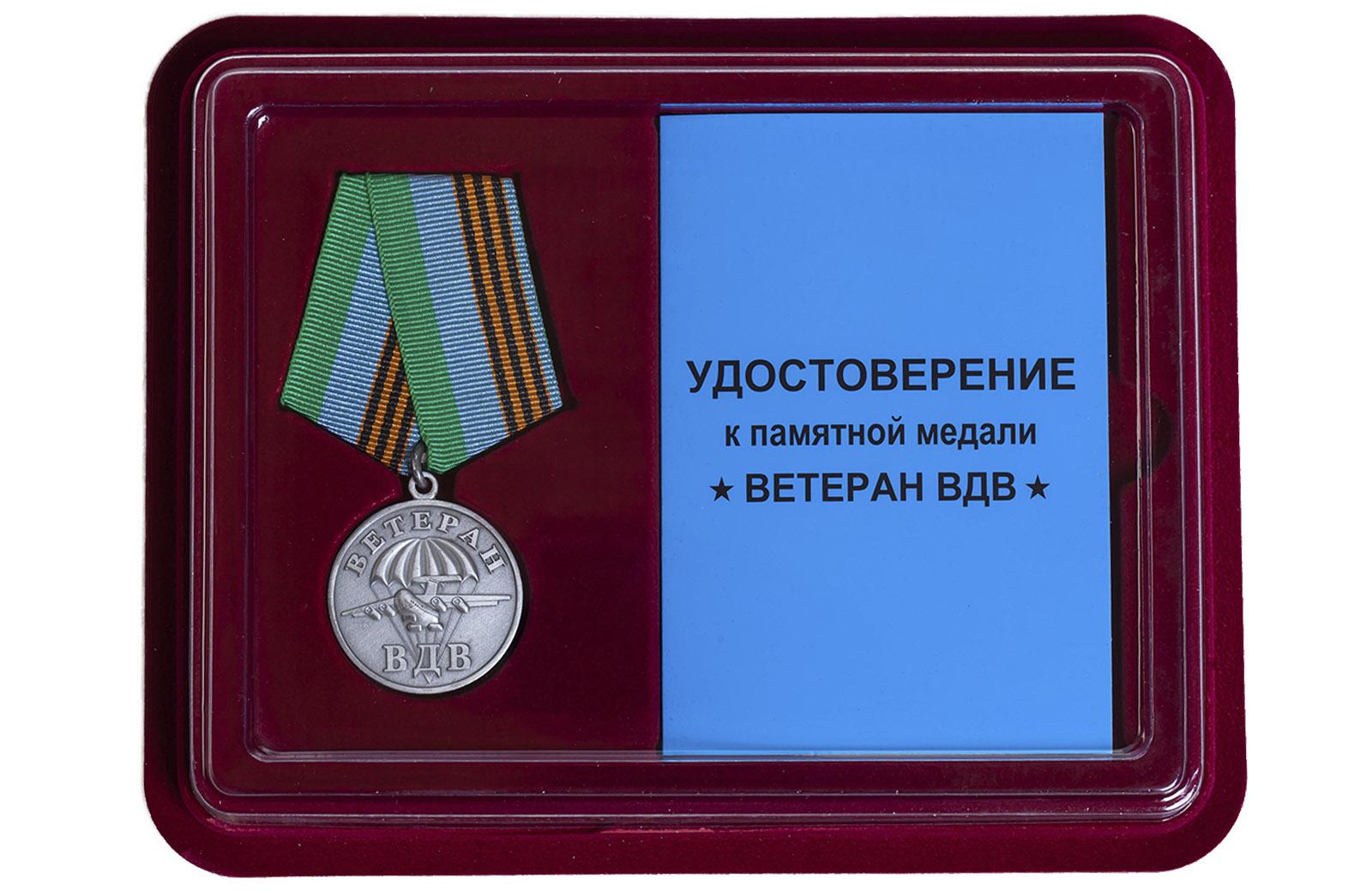 Медаль ВДВ Ветеран серебряная в футляре с удостоверением