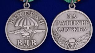 Медаль ВДВ Ветеран серебряная в футляре с удостоверением - аверс и реверс