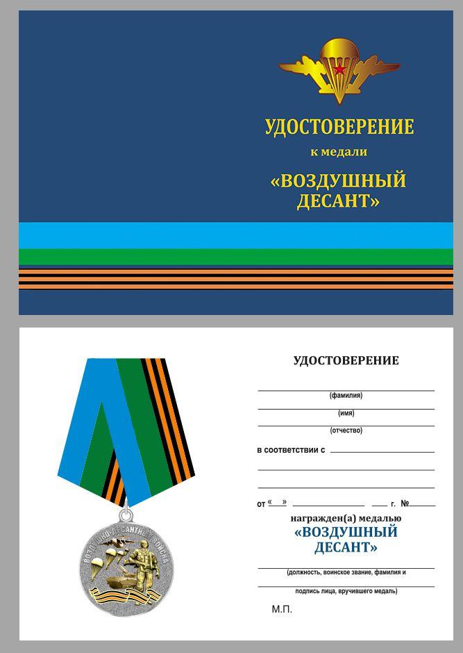"""Удостоверение к медали  ВДВ """"Воздушный десант"""" в красивом футляре из флока"""