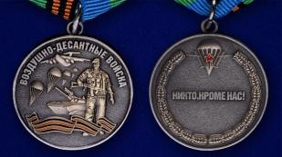 """Медаль ВДВ """"Воздушный десант"""" в красивом футляре из флока - аверс и реверс"""