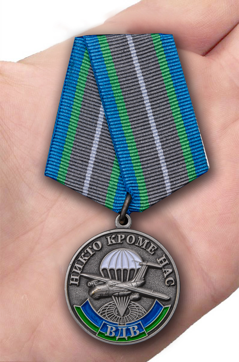 Медаль ВДВ За ратную доблесть - вид на ладони