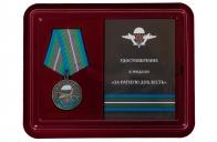 Медаль ВДВ За ратную доблесть - в футляре с удостоверением