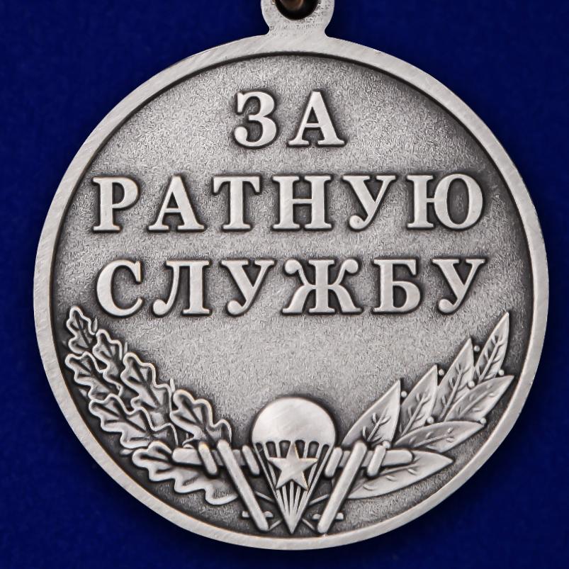Медаль ВДВ За ратную доблесть