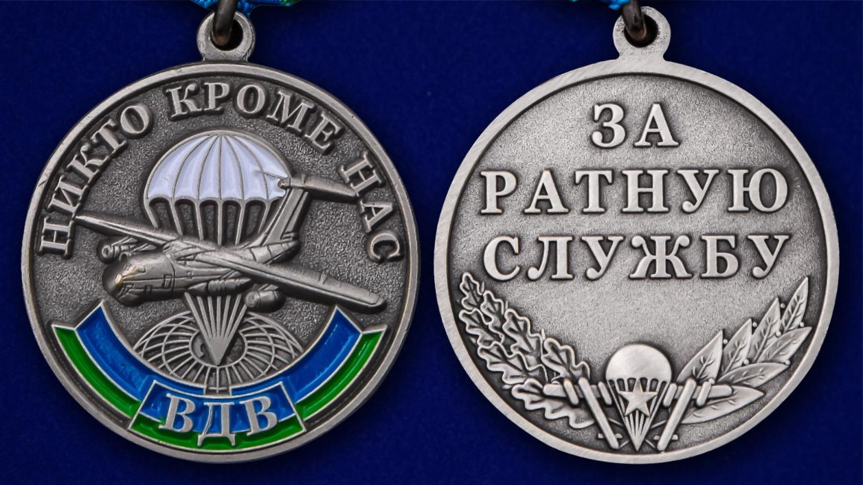 Медаль ВДВ За ратную доблесть - аверс и реверс