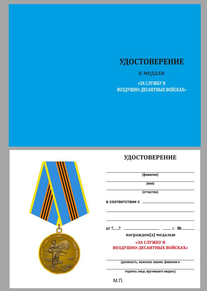 """Удостоверение к медали ВДВ """"за службу в Воздушно-десантных войсках"""" в наградном футляре из флока"""