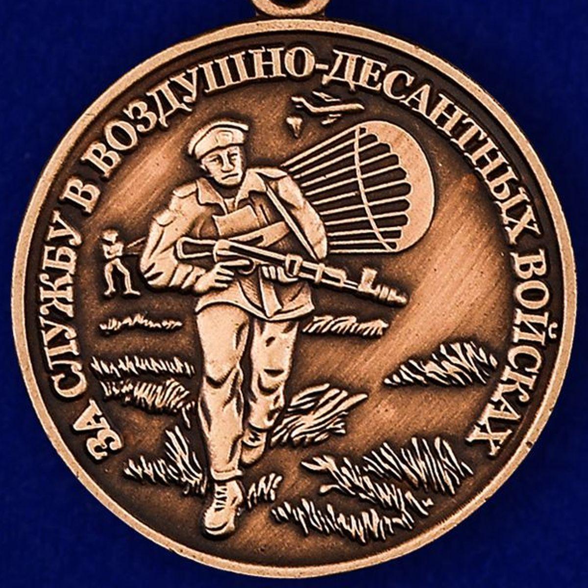 """Купить медаль ВДВ """"за службу в Воздушно-десантных войсках"""" в наградном футляре из флока"""