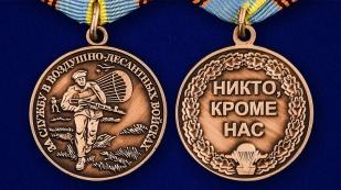 """Медаль ВДВ """"за службу в Воздушно-десантных войсках"""" в наградном футляре из флока - аверс и реверс"""