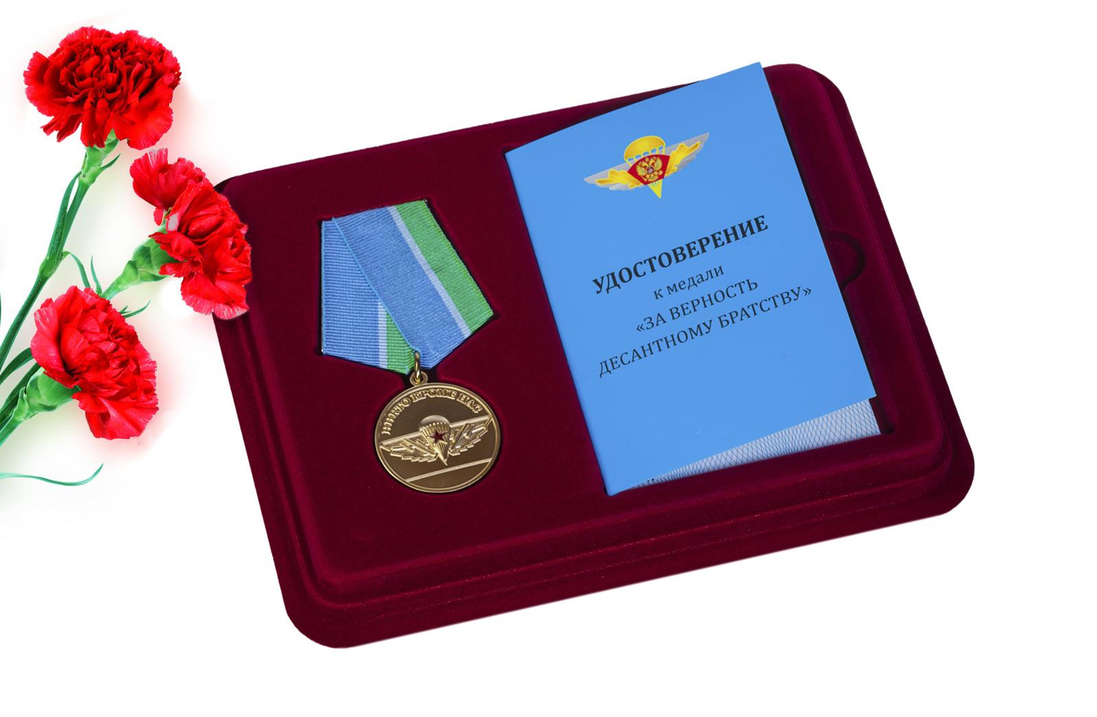 Медаль ВДВ За верность Десантному братству купить с доставкой