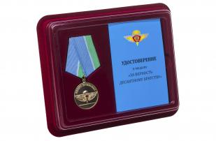 Медаль ВДВ За верность Десантному братству - в футляре с удостоверением