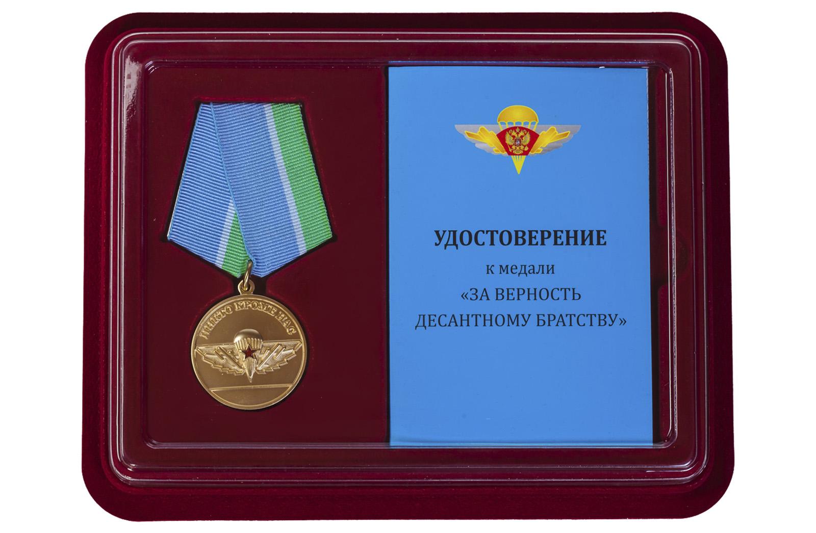 Медаль ВДВ За верность Десантному братству
