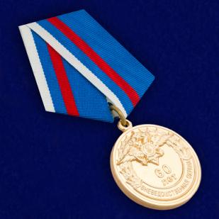 """Медаль """"Вневедомственная охрана. 60 лет"""" по лучшей цене"""