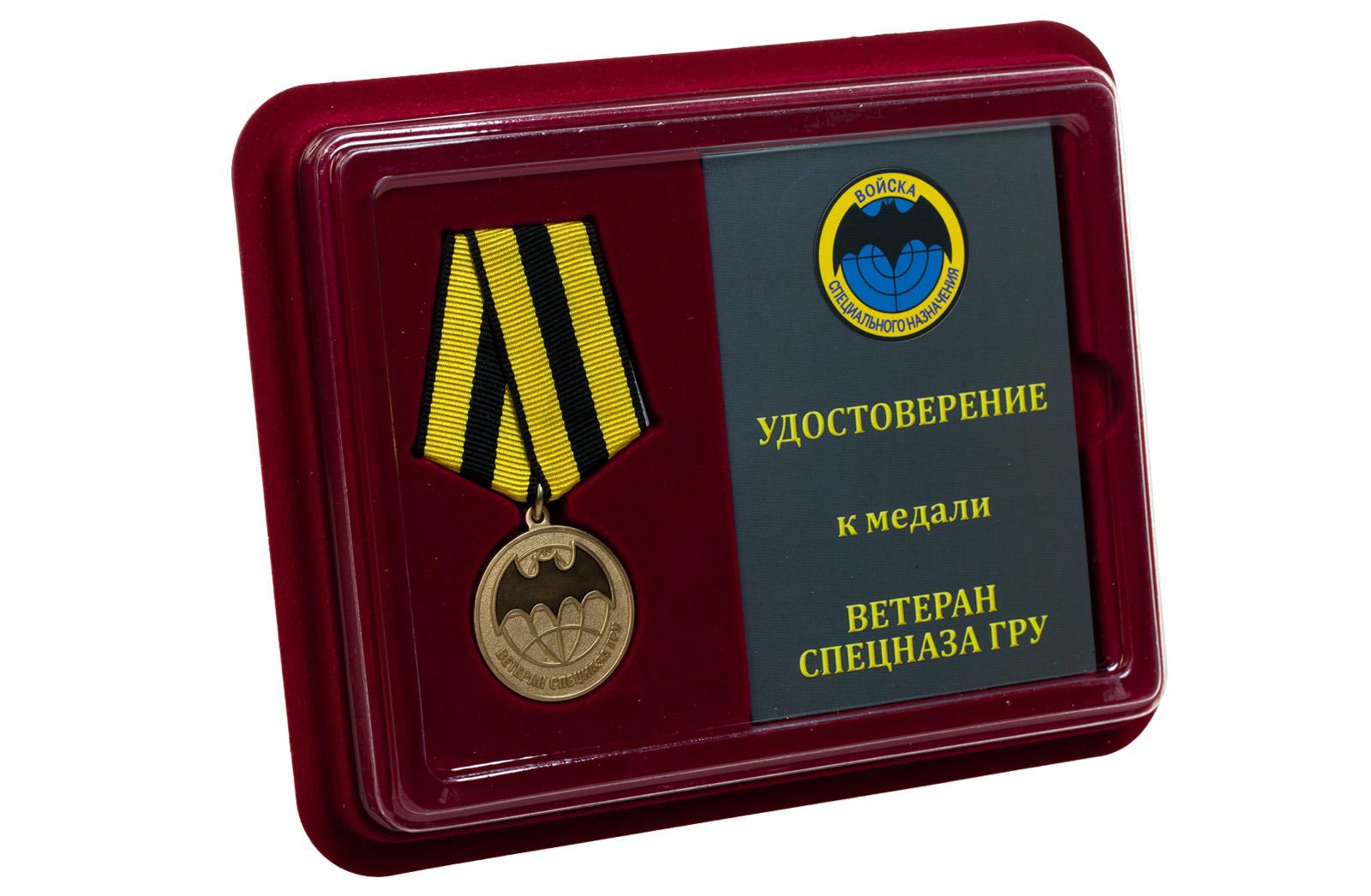 Купить медаль Ветеран Спецназа ГРУ по экономичной цене