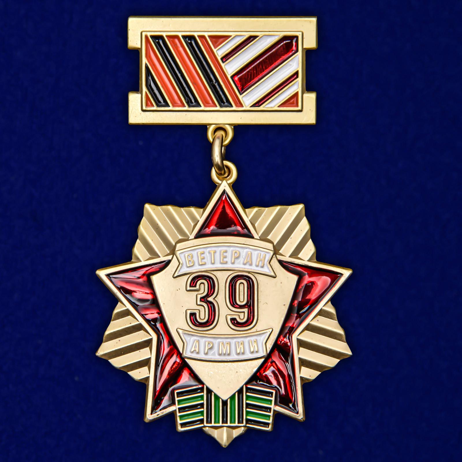 """Медаль """"Ветеран 39 Армии"""""""