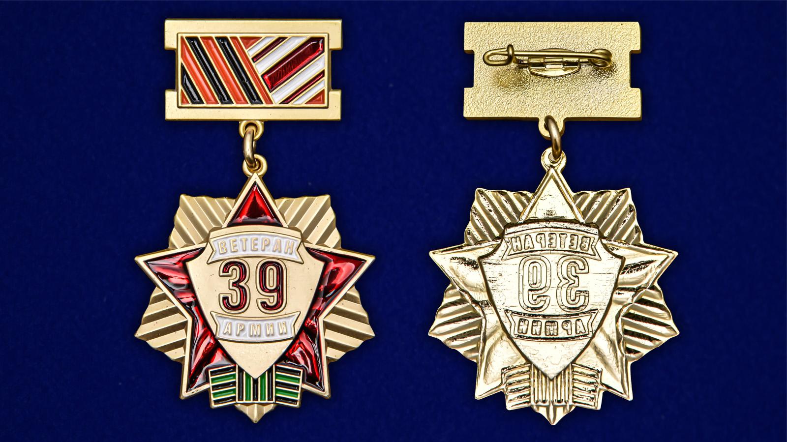 """Медаль """"Ветеран 39 Армии"""" - аверс и реверс"""