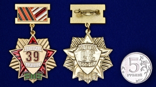 """Медаль """"Ветеран 39 Армии"""" - размер"""