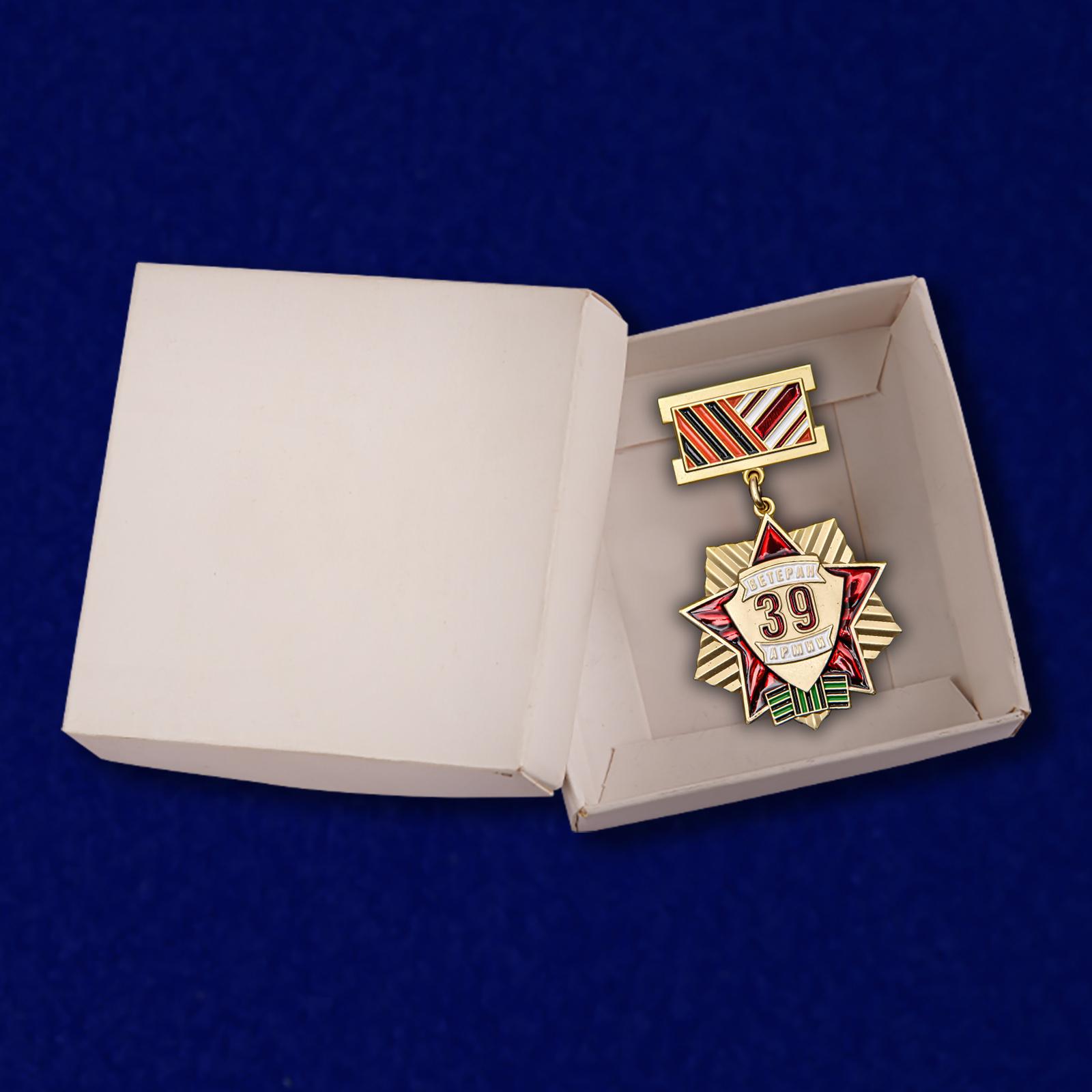 """Медаль """"Ветеран 39 Армии"""" с доставкой"""