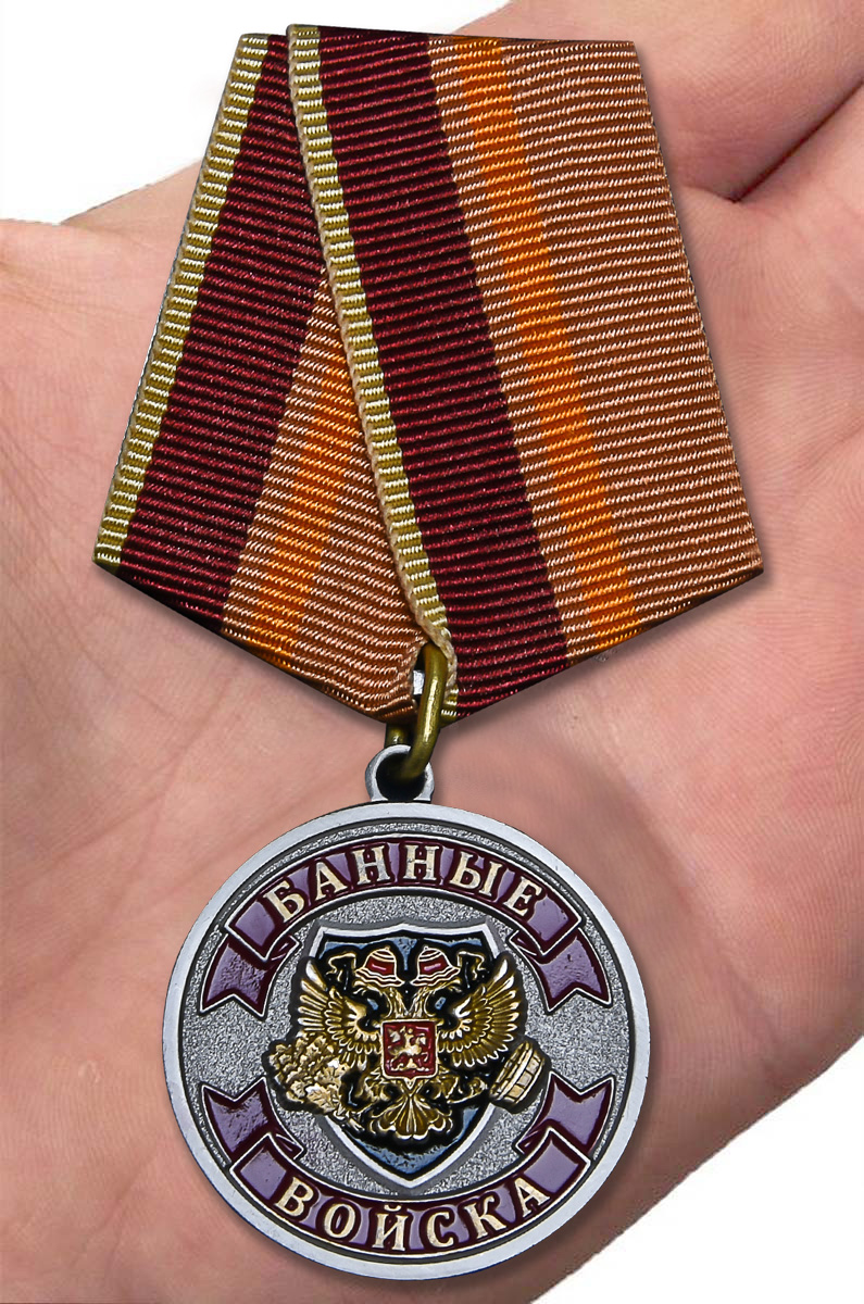 Медаль подарочная Банные Войска