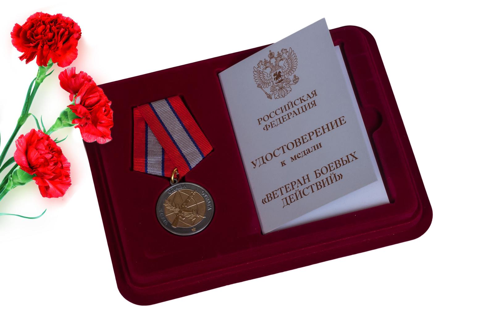 Медаль Ветеран боевых действий