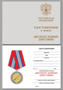 Медаль Ветеран боевых действий - удостоверение
