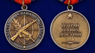 Медаль Ветеран боевых действий - аверс и реверс